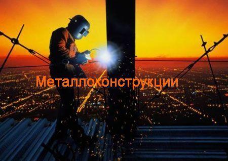 Металлоконструкции Чита